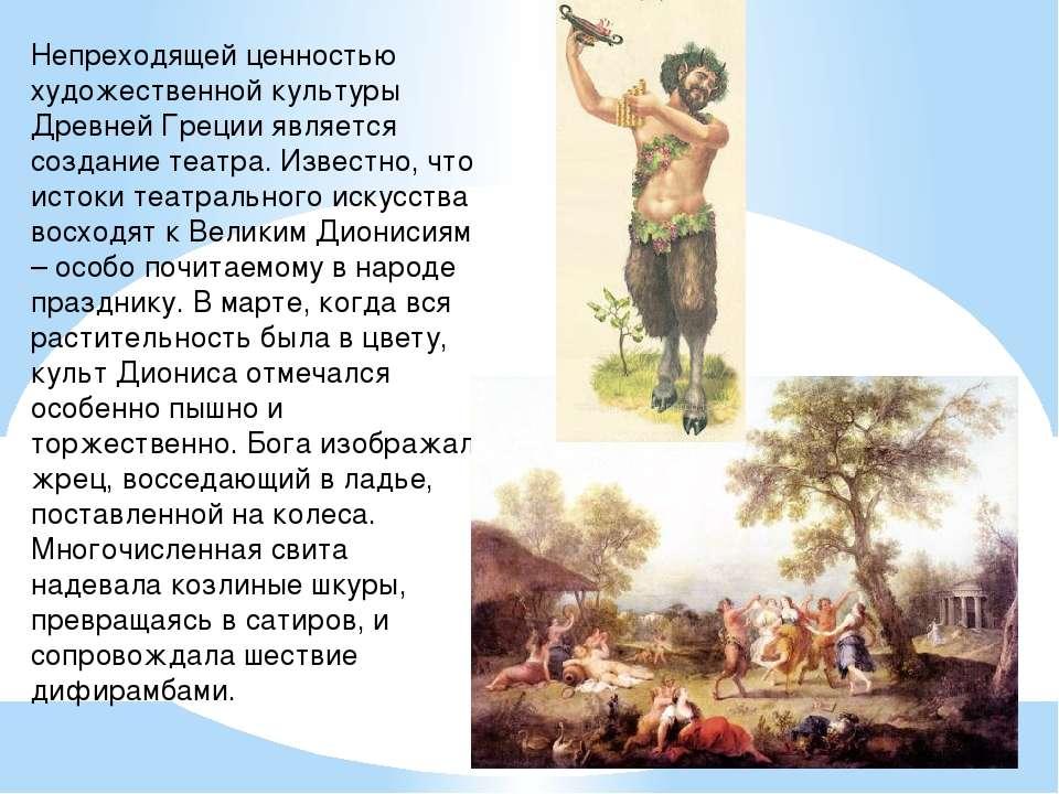 Непреходящей ценностью художественной культуры Древней Греции является создан...