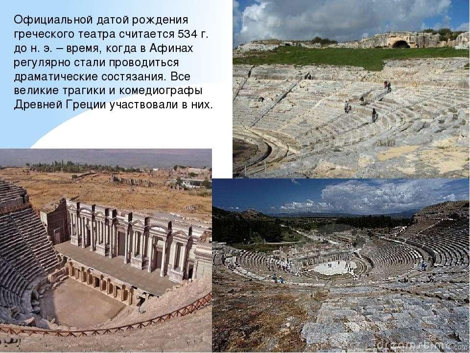 Официальной датой рождения греческого театра считается 534 г. до н. э. – врем...