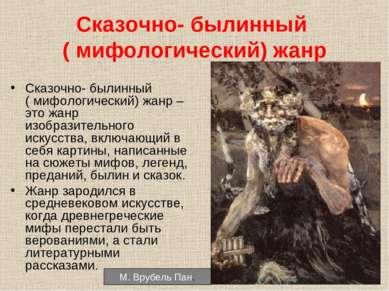 Сказочно- былинный ( мифологический) жанр Сказочно- былинный ( мифологический...