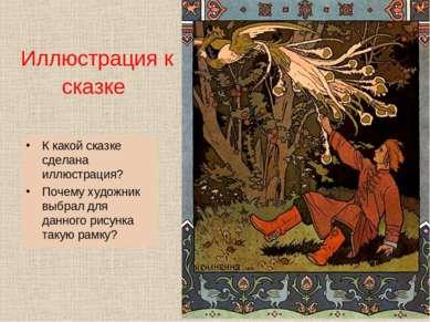Иллюстрация к сказке К какой сказке сделана иллюстрация? Почему художник выбр...