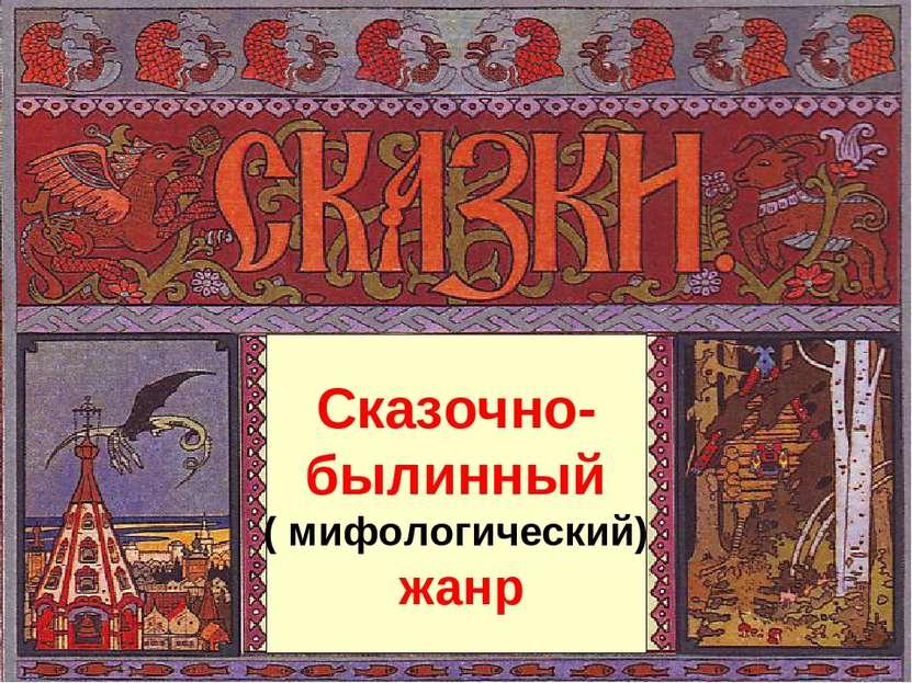 Что за прелесть , эти сказки! А. С. Пушкин В. М. Васнецов. Птица Сирин. Сказо...
