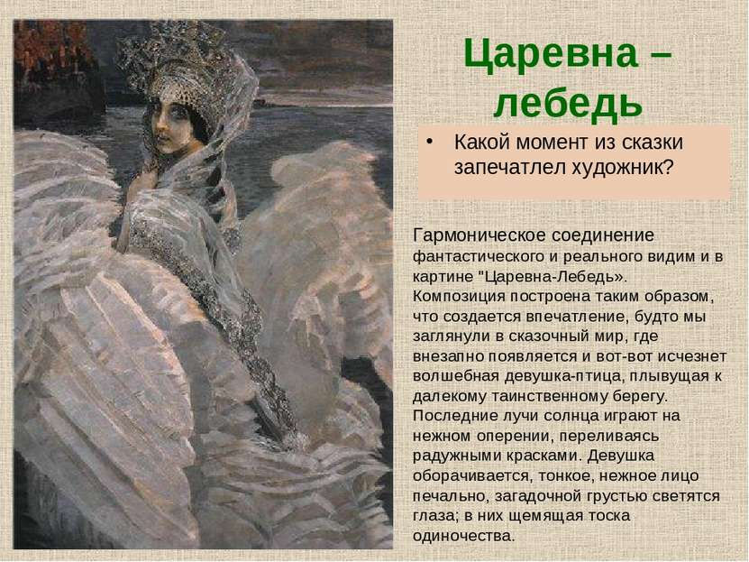Царевна – лебедь Какой момент из сказки запечатлел художник? Гармоническое со...