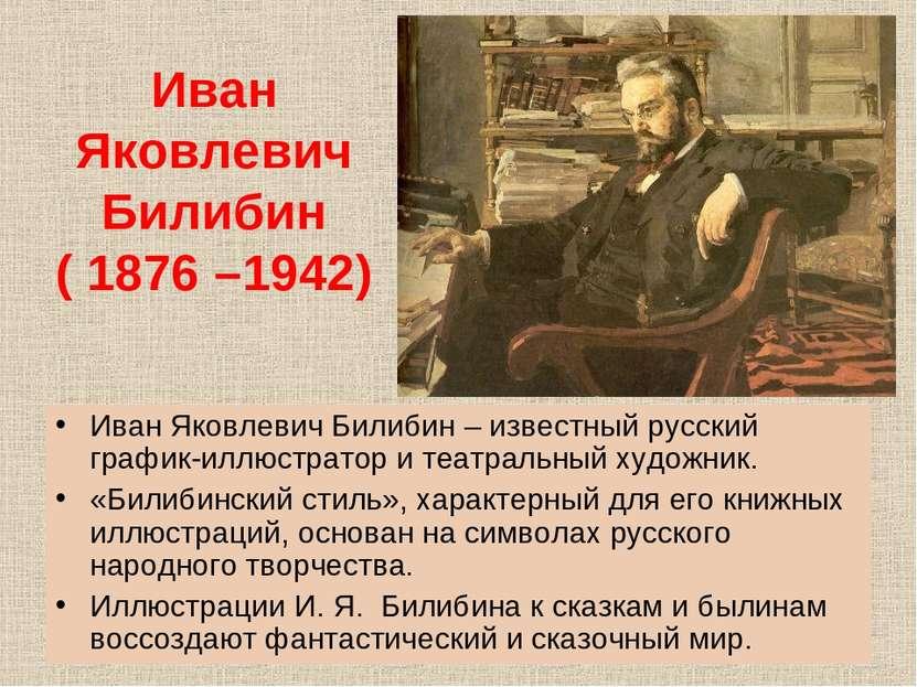 Иван Яковлевич Билибин ( 1876 –1942) Иван Яковлевич Билибин – известный русск...