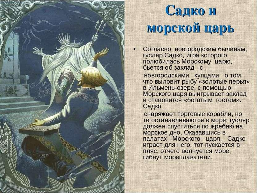 Садко и морской царь Согласно новгородским былинам, гусляр Садко, игра котор...