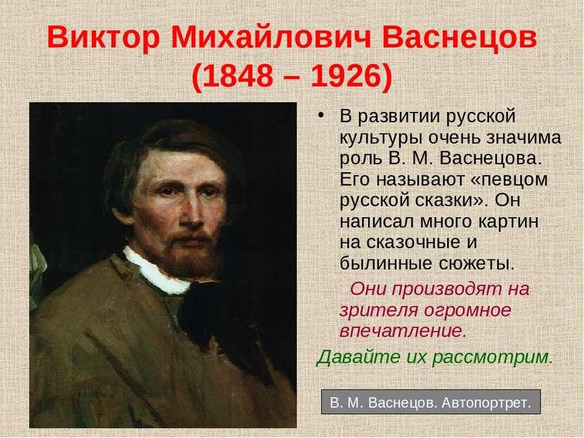 Виктор Михайлович Васнецов (1848 – 1926) В развитии русской культуры очень зн...