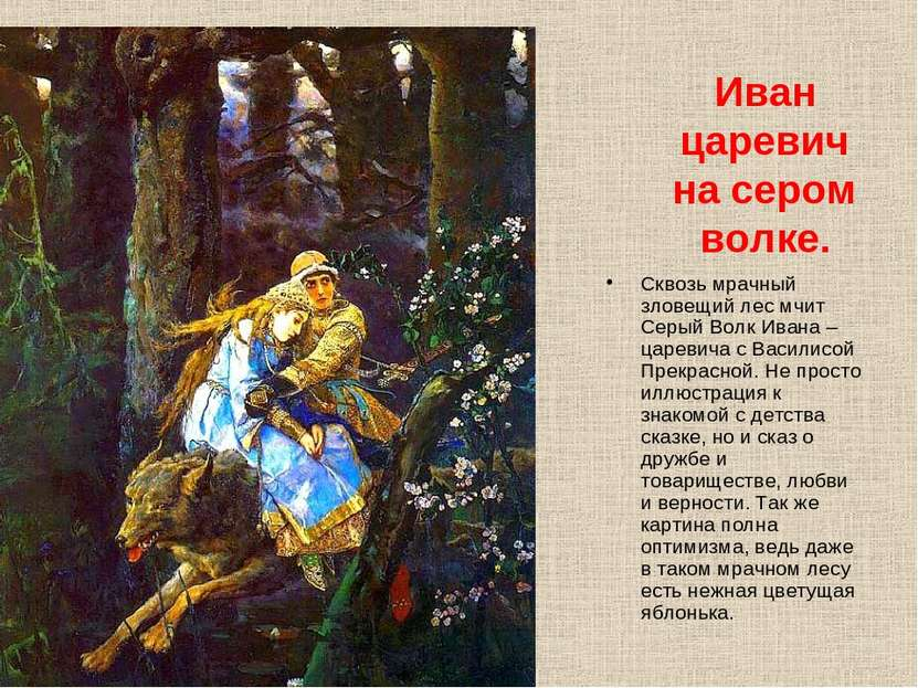 Иван царевич на сером волке. Сквозь мрачный зловещий лес мчит Серый Волк Иван...