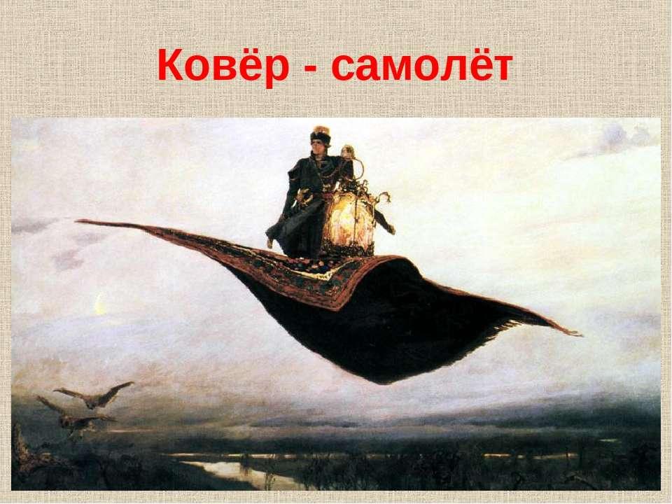 Ковёр - самолёт