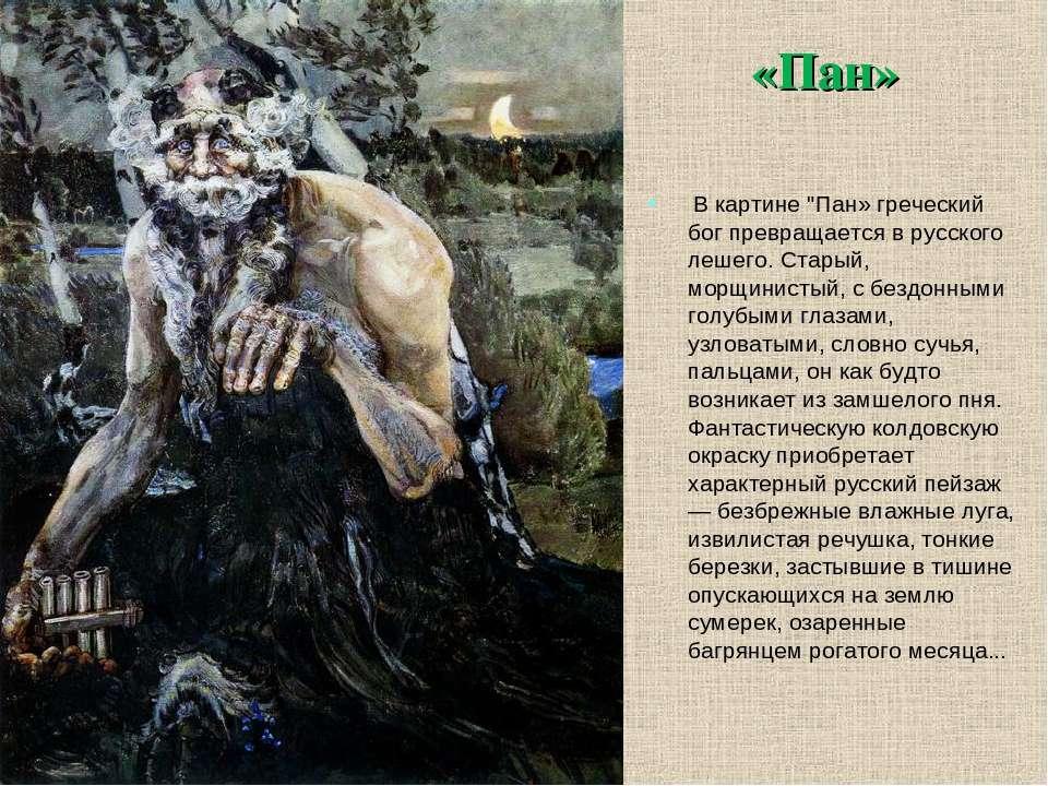"""«Пан» В картине """"Пан» греческий бог превращается в русского лешего. Старый, ..."""