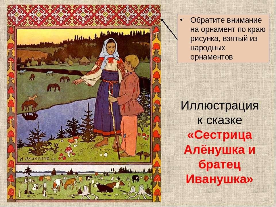 Иллюстрация к сказке «Сестрица Алёнушка и братец Иванушка» Обратите внимание ...