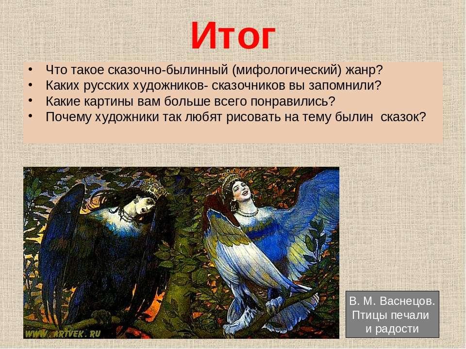 Итог Что такое сказочно-былинный (мифологический) жанр? Каких русских художни...