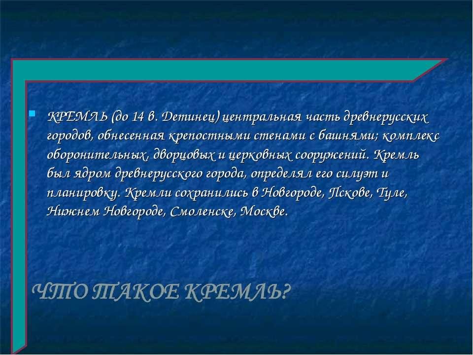 КРЕМЛЬ (до 14 в. Детинец) центральная часть древнерусских городов, обнесенная...
