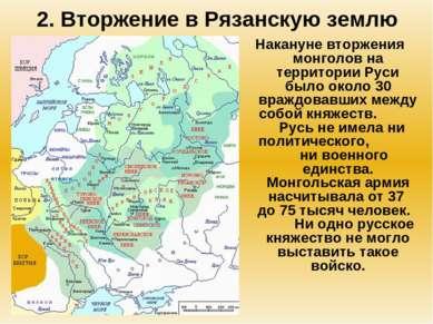 2. Вторжение в Рязанскую землю Накануне вторжения монголов на территории Руси...