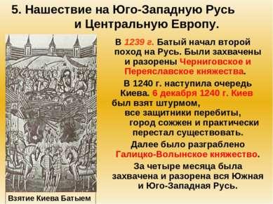 5. Нашествие на Юго-Западную Русь и Центральную Европу. В 1239 г. Батый начал...