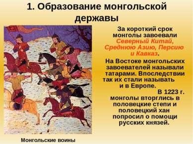 1. Образование монгольской державы За короткий срок монголы завоевали Северны...