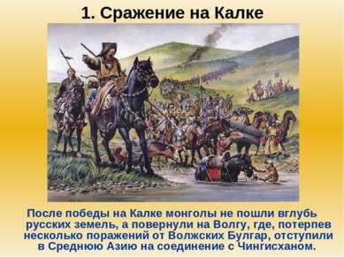 1. Сражение на Калке После победы на Калке монголы не пошли вглубь русских зе...