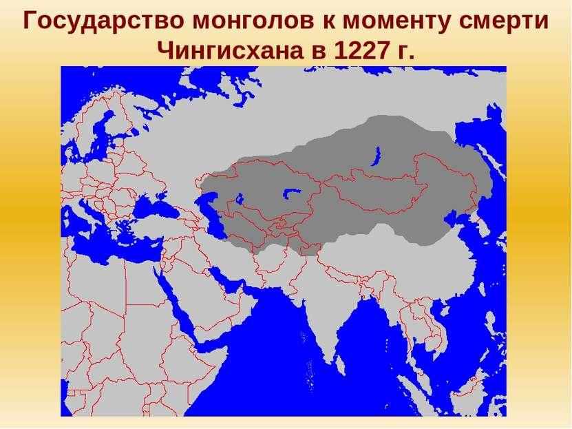 Государство монголов к моменту смерти Чингисхана в 1227 г.