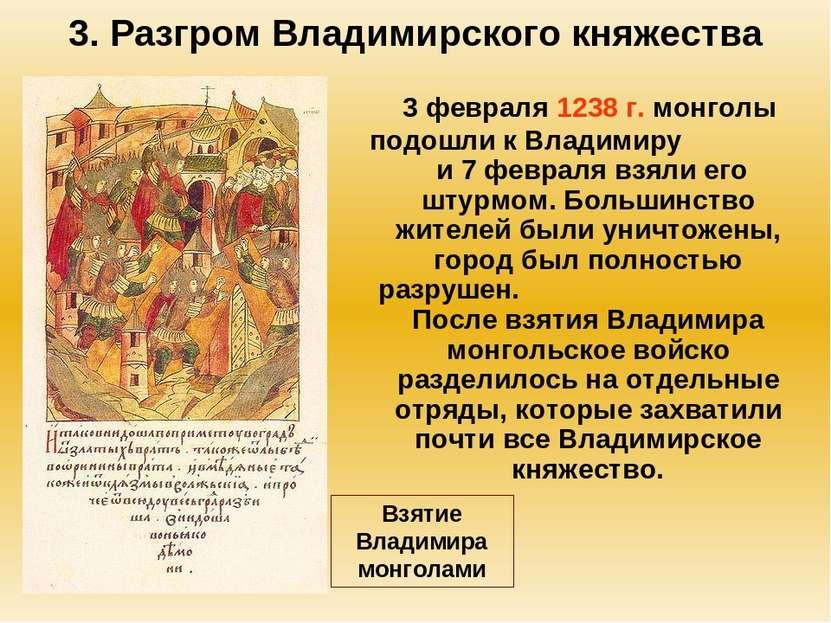 3. Разгром Владимирского княжества 3 февраля 1238 г. монголы подошли к Владим...