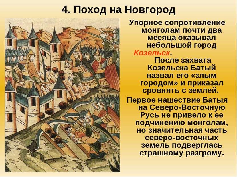 4. Поход на Новгород Упорное сопротивление монголам почти два месяца оказывал...