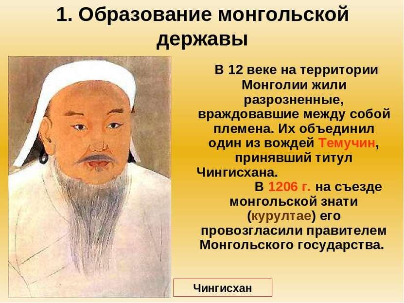1. Образование монгольской державы В 12 веке на территории Монголии жили разр...