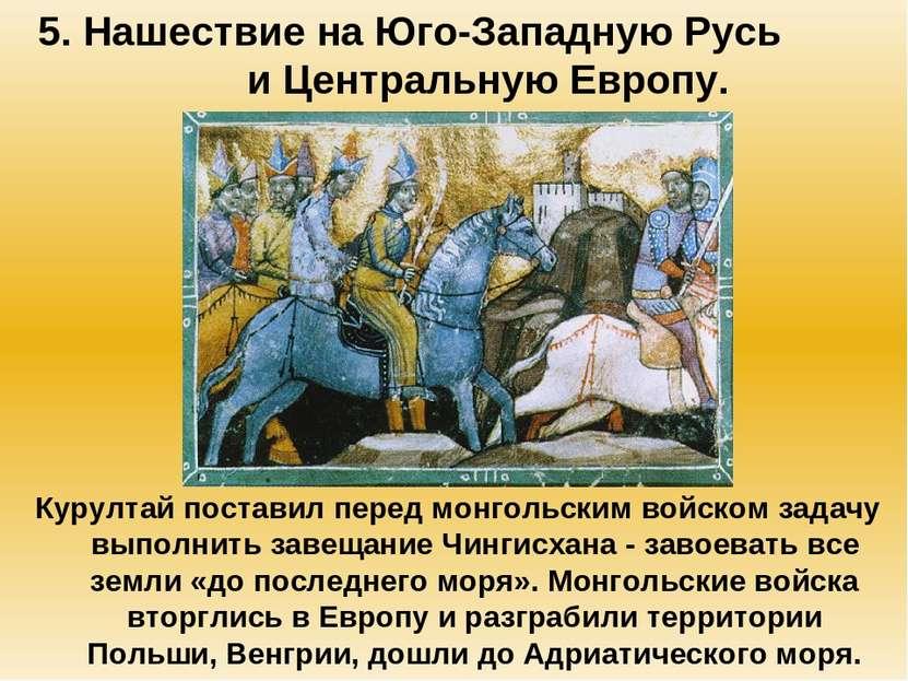 5. Нашествие на Юго-Западную Русь и Центральную Европу. Курултай поставил пер...