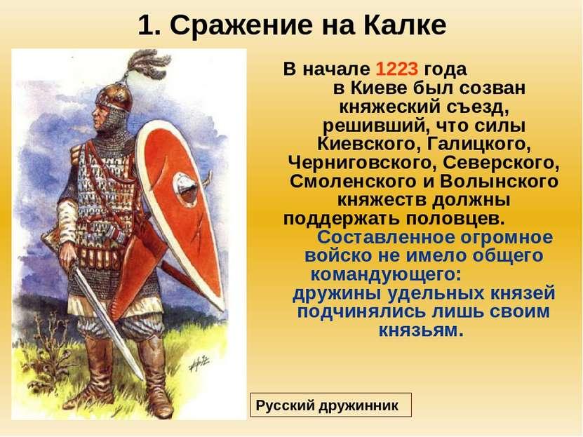 1. Сражение на Калке В начале 1223 года в Киеве был созван княжеский съезд, р...