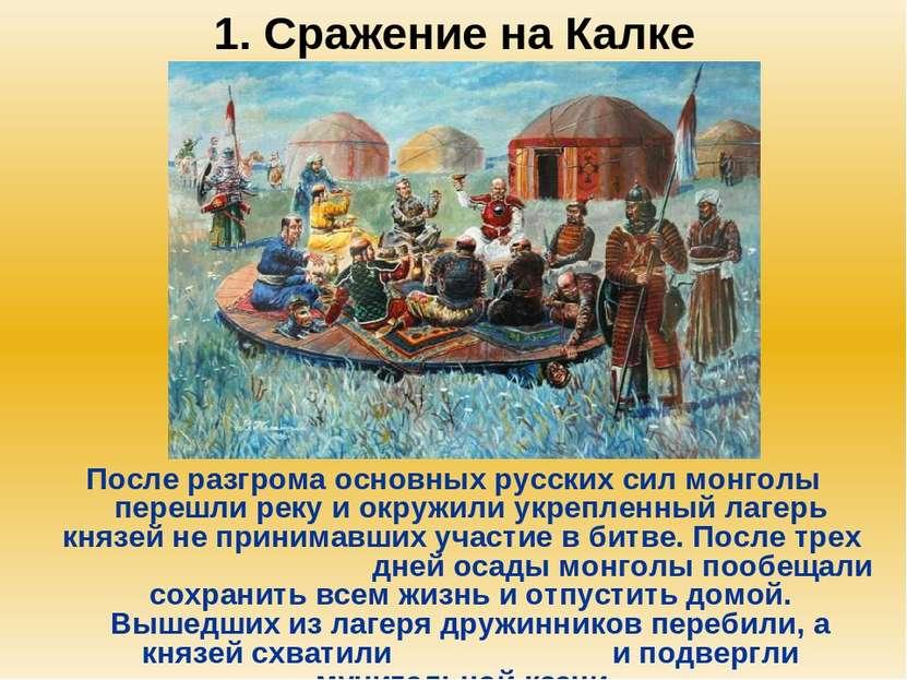1. Сражение на Калке После разгрома основных русских сил монголы перешли реку...