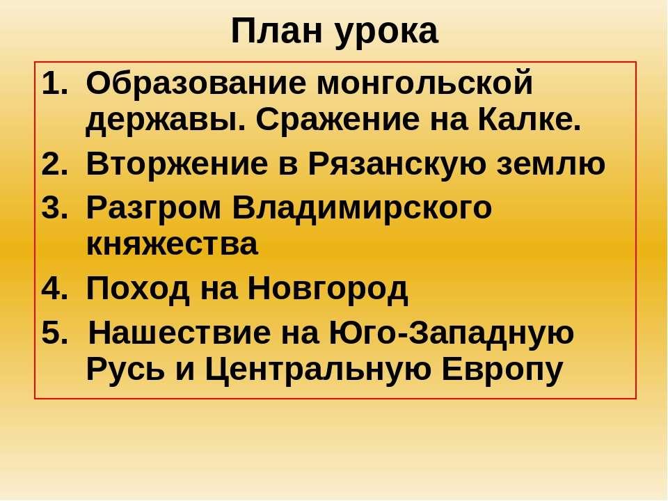 План урока Образование монгольской державы. Сражение на Калке. Вторжение в Ря...