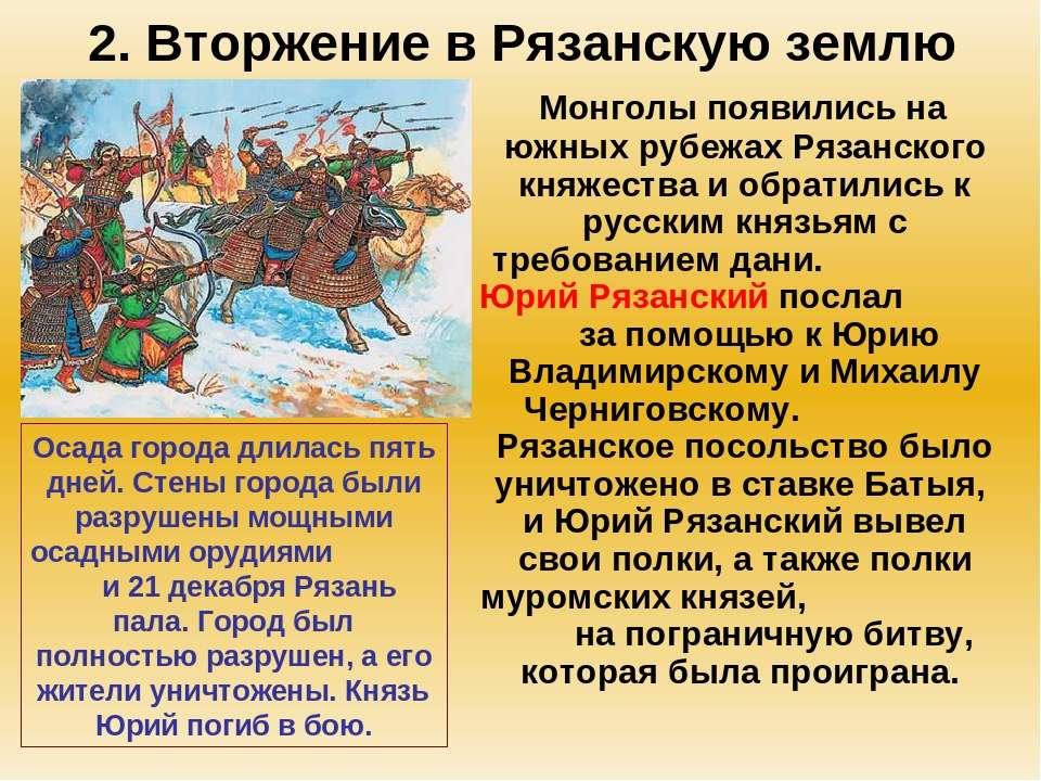 2. Вторжение в Рязанскую землю Монголы появились на южных рубежах Рязанского ...