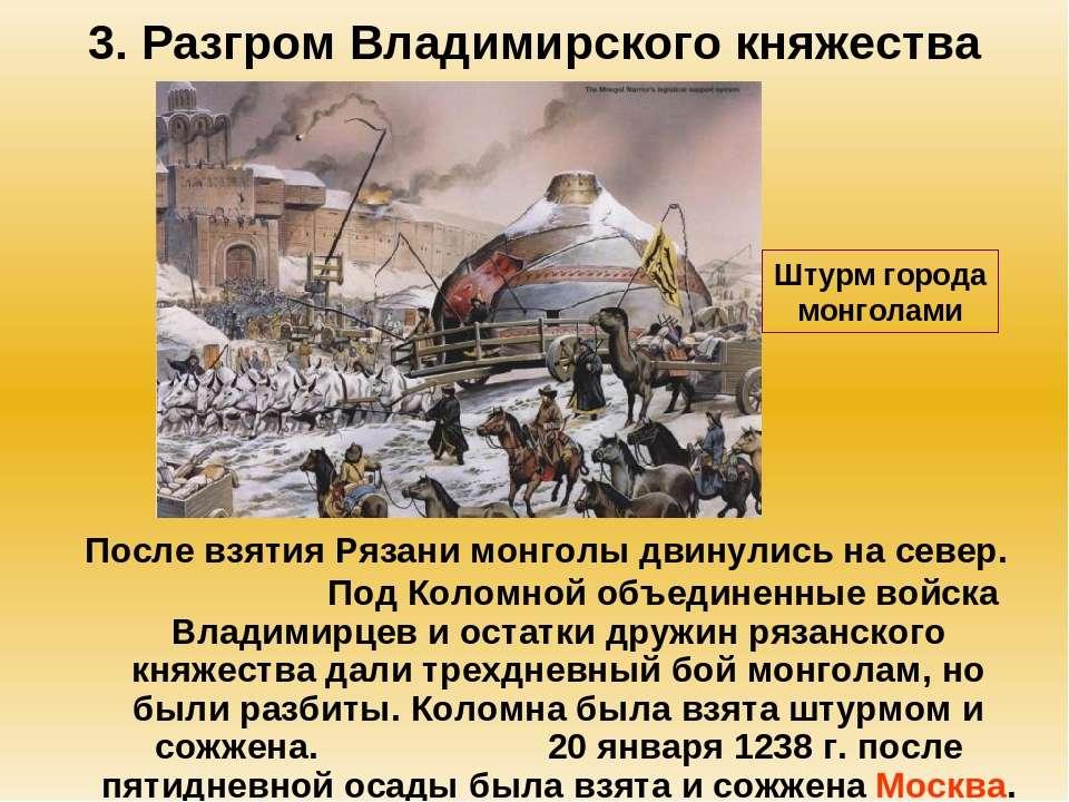 3. Разгром Владимирского княжества После взятия Рязани монголы двинулись на с...