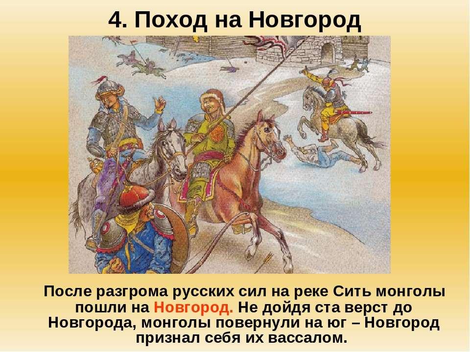 4. Поход на Новгород После разгрома русских сил на реке Сить монголы пошли на...