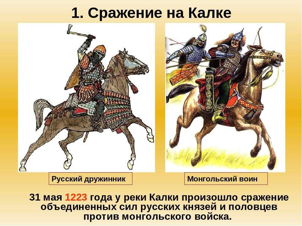 1. Сражение на Калке 31 мая 1223 года у реки Калки произошло сражение объедин...