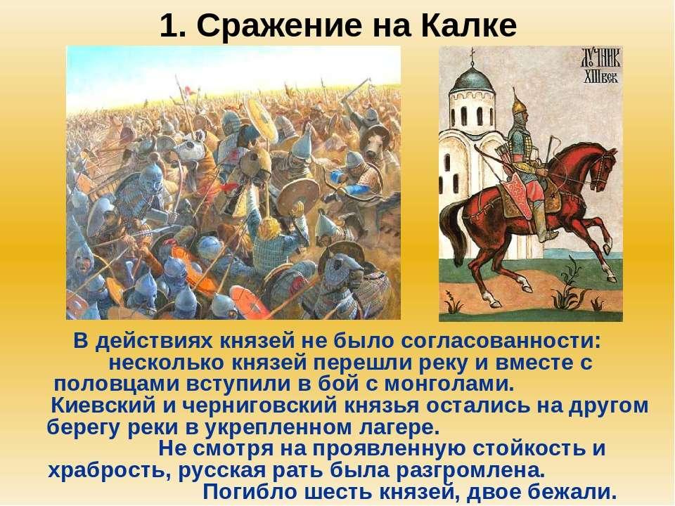 1. Сражение на Калке В действиях князей не было согласованности: несколько кн...