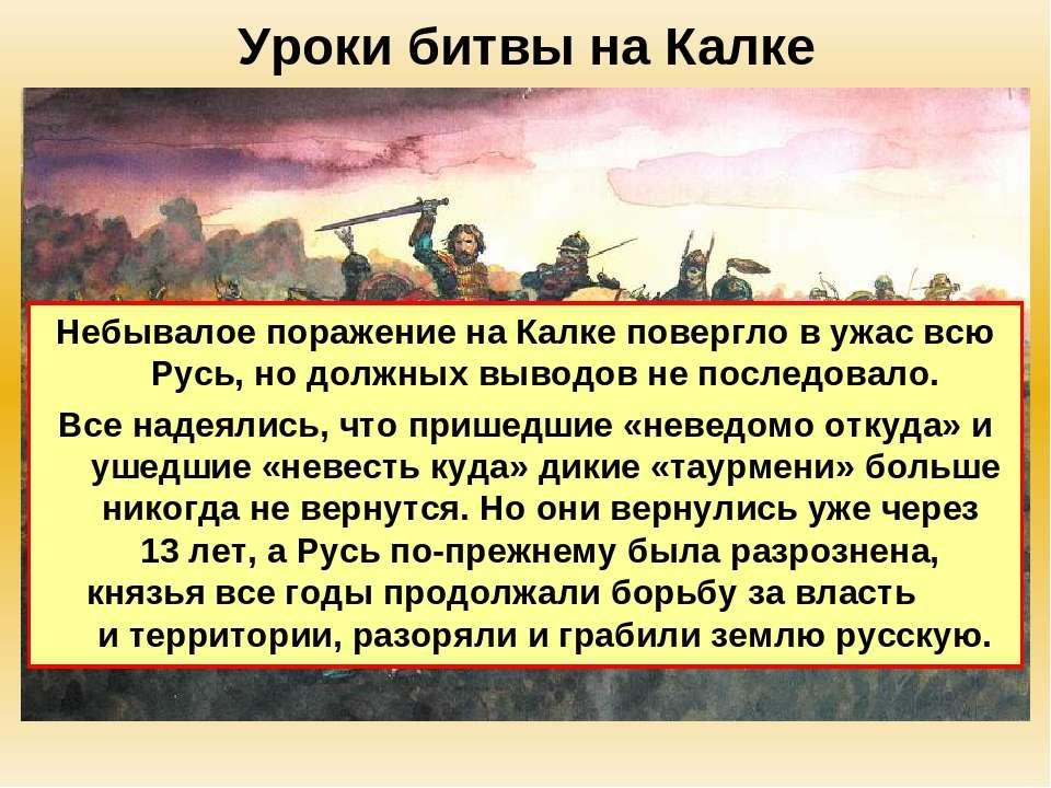 Уроки битвы на Калке Небывалое поражение на Калке повергло в ужас всю Русь, н...