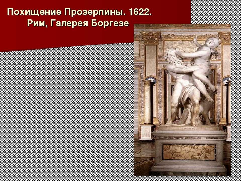 Похищение Прозерпины. 1622. Рим, Галерея Боргезе