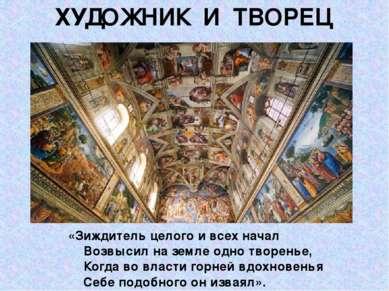 ХУДОЖНИК И ТВОРЕЦ «Зиждитель целого и всех начал Возвысил на земле одно творе...