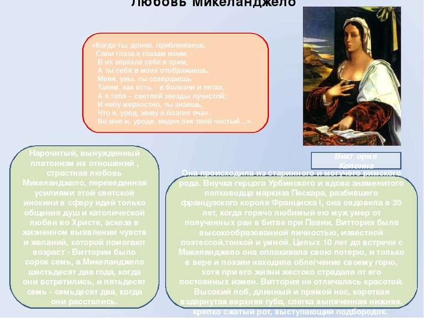 Любовь Микеланджело Виктория Колонна Она происходила из старинного и могучего...
