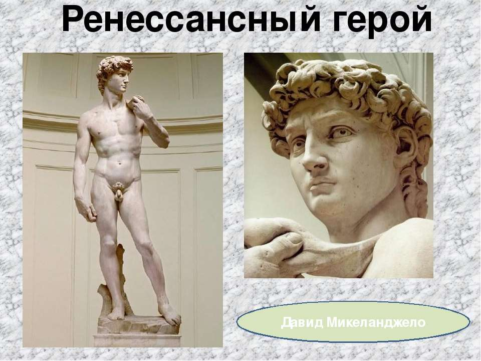 Ренессансный герой Давид Микеланджело