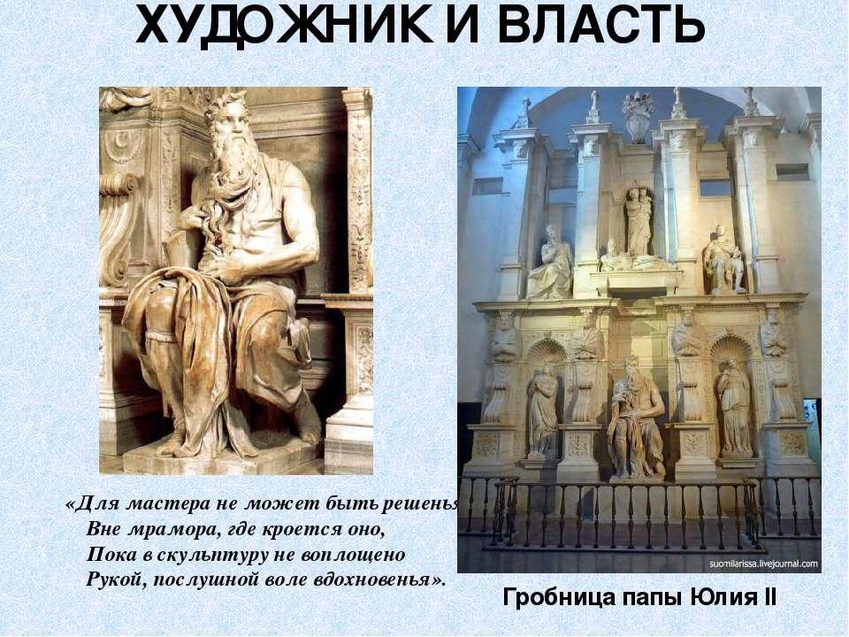 ХУДОЖНИК И ВЛАСТЬ «Для мастера не может быть решенья Вне мрамора, где кроется...