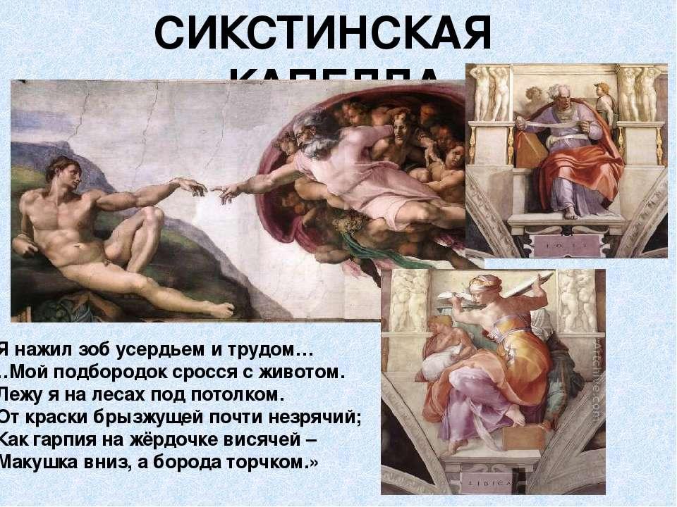 СИКСТИНСКАЯ КАПЕЛЛА «Я нажил зоб усердьем и трудом… …Мой подбородок сросся с ...