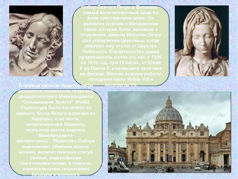 Собор Святого Петра в Ватикане - самый величественный храм во всем христианск...