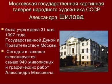 Московская государственная картинная галерея народного художника СССР Алексан...