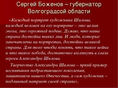 Сергей Боженов – губернатор Волгоградсой области «Каждый портрет художника Ши...