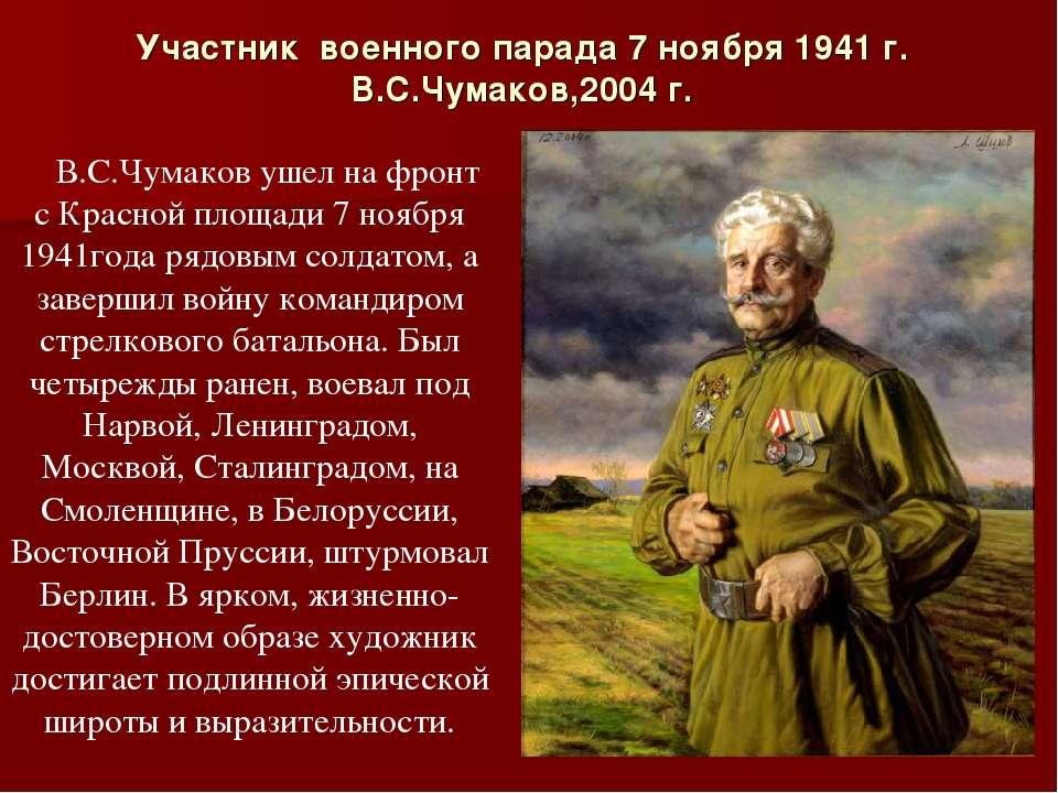 Участник военного парада 7 ноября 1941 г. В.С.Чумаков,2004 г. В.С.Чумаков уш...