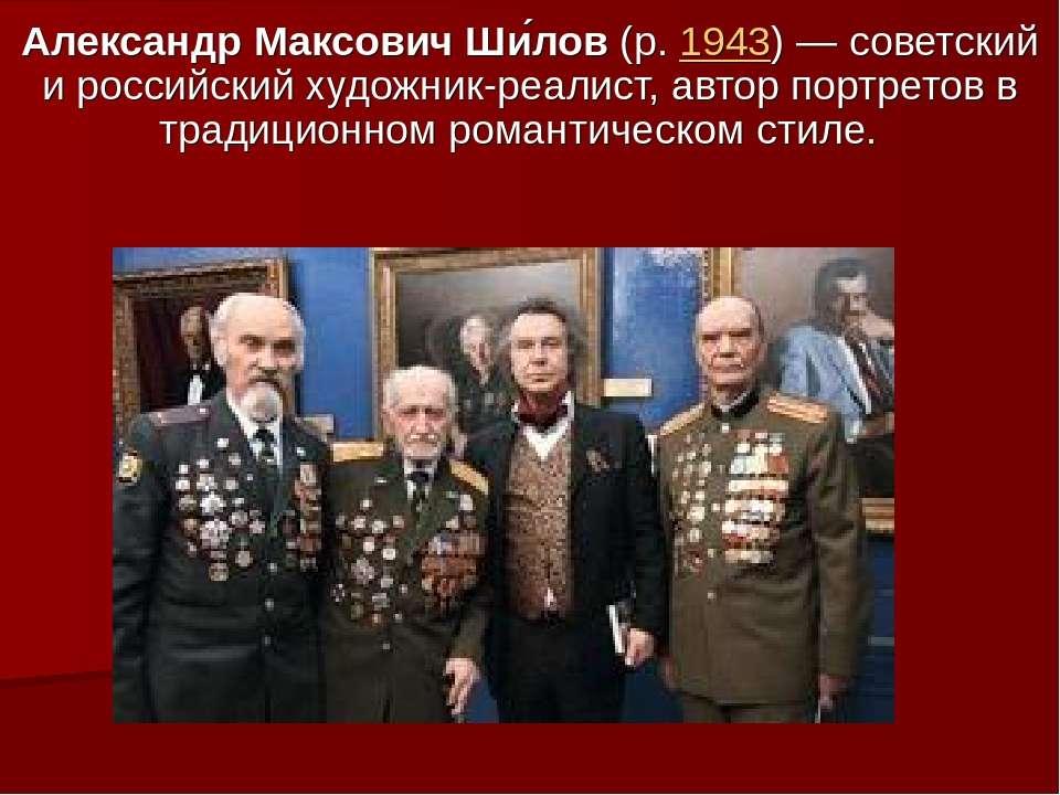 Александр Максович Ши лов(р.1943)— советский и российский художник-реалист...