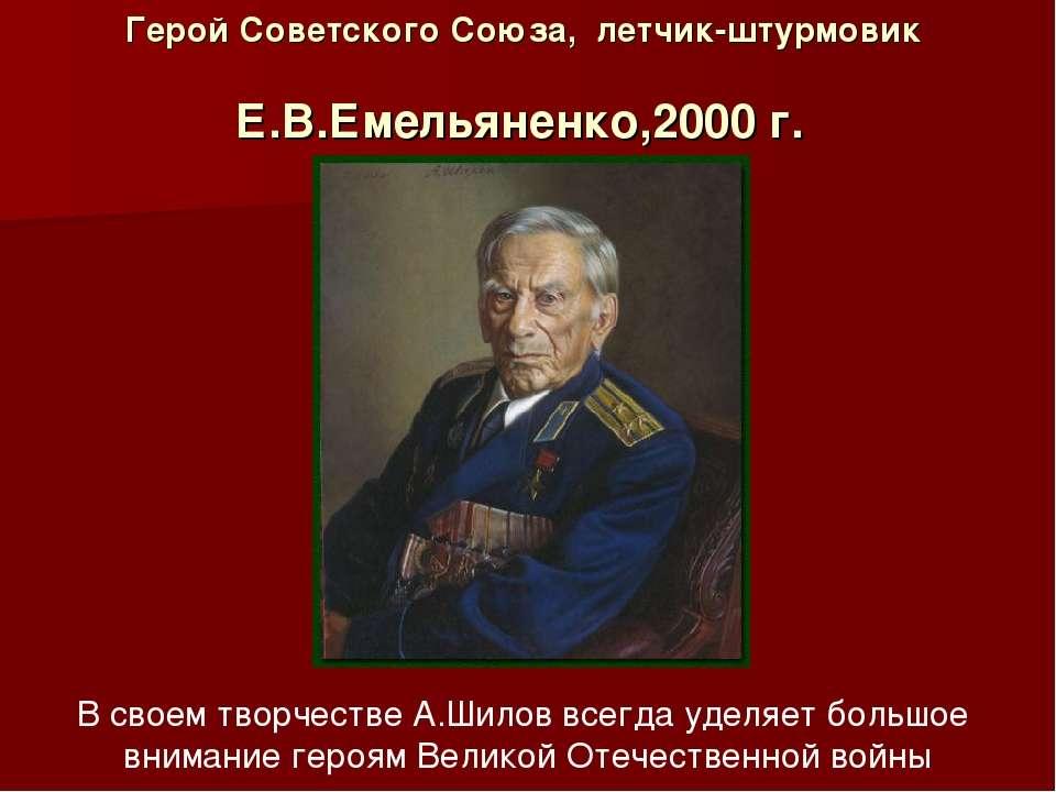 Герой Советского Союза, летчик-штурмовик Е.В.Емельяненко,2000 г. В своем тво...