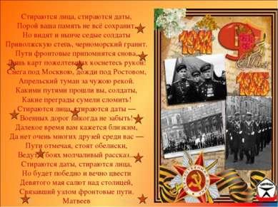 * * http://aida.ucoz.ru Стираются лица, стираются даты, Порой ваша память не ...