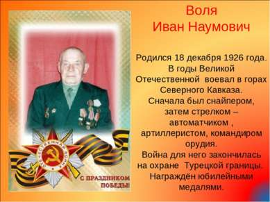 Воля Иван Наумович Родился 18 декабря 1926 года. В годы Великой Отечественной...