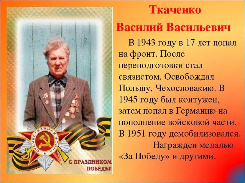Ткаченко Василий Васильевич В 1943 году в 17 лет попал на фронт. После перепо...