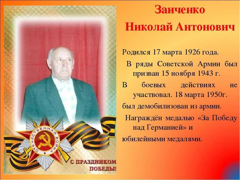Заиченко Николай Антонович Родился 17 марта 1926 года. В ряды Советской Армии...