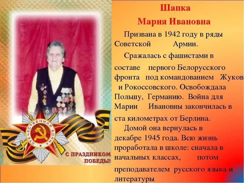 Шапка Мария Ивановна Призвана в 1942 году в ряды Советской Армии. Сражалась с...